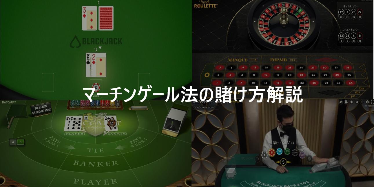 マーチンゲール法の賭け方解説